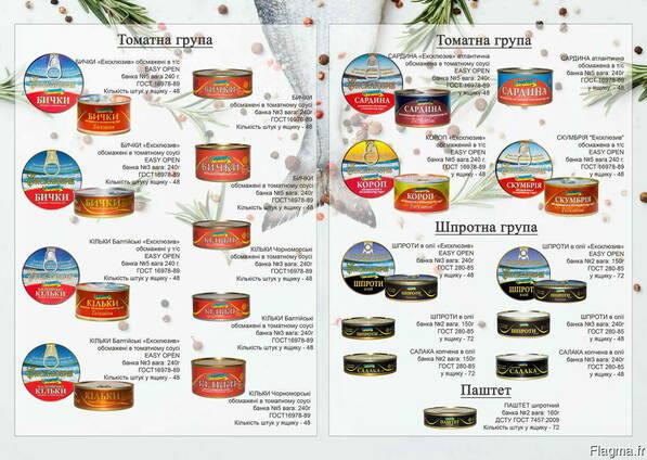 Conserves de poisson. LLC Maxfood Plus (Ukraine)