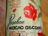 Эфирное крымское розовое масло